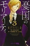 憂国のモリアーティ 3 (ジャンプコミックス)