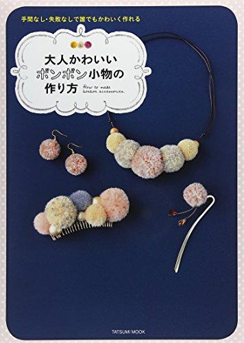 大人かわいいボンボン小物の作り方 (タツミムック)