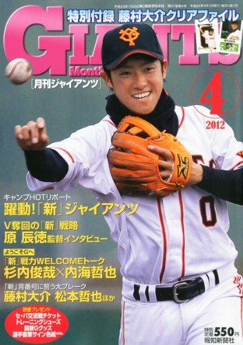 月刊 GIANTS (ジャイアンツ) 2012年 04月号 [雑誌]