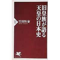 旧皇族が語る天皇の日本史 (PHP新書)