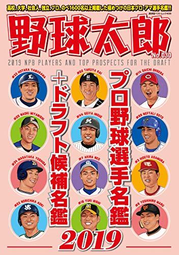 野球太郎 No.030 プロ野球選手名鑑+ドラフト候補選手名鑑2019(廣済堂ベストムック 408)