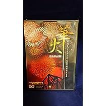 華火~長岡花火大会と気比の松原花火大会~ [DVD]