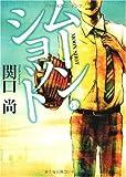 ムーン・ショット (MF文庫ダ・ヴィンチ)
