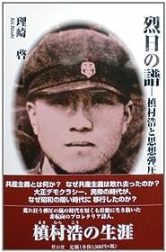 烈日の譜・槙村浩と思想弾圧