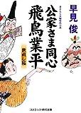 公家さま同心 飛鳥業平―世直し桜 (コスミック・時代文庫)
