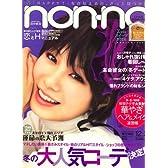 non-no (ノンノ) 2007年 12/20号 [雑誌]