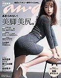 anan(アンアン) 2019/05/08号 No.2149 [あきらめない! 美脚 美尻/宇垣美里]