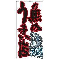 ☆店頭幕 63251 魚のうまい店 白【ポンジ素材】