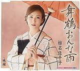 【早期購入特典あり】舞鶴おんな雨(メーカー多売:CDサイズメモ帳+A5サイズクリアファイル付)