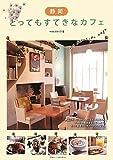 静岡とってもすてきなカフェ 画像