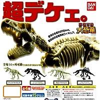 究極可動 大恐竜 全4種セット