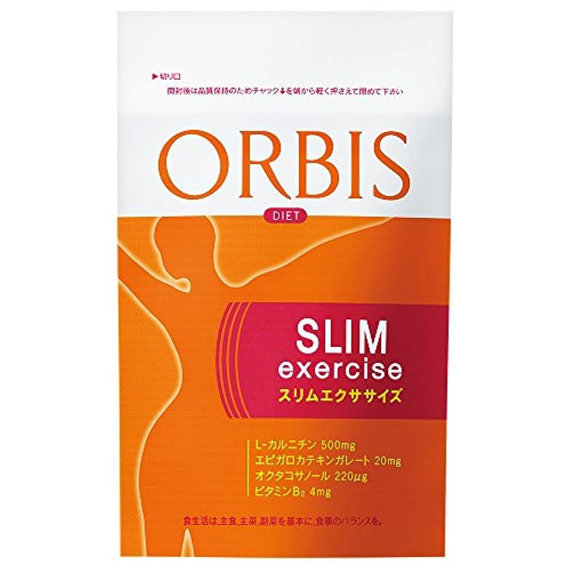クリップ蝶神経障害所属オルビス(ORBIS) スリムエクササイズ 30日分(330mg×120粒) ◎ダイエットサプリメント◎