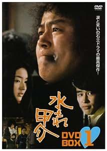水もれ甲介 BOX1 [DVD]