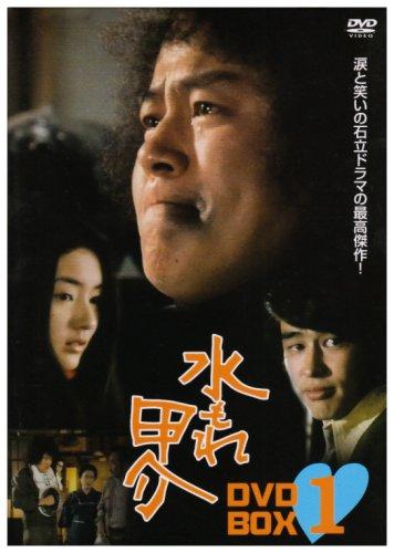 水もれ甲介 BOX1 [DVD] -
