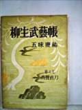 柳生武芸帳〈巻之7〉高麗直刀 (1959年)