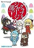 グラブルジャージ部っ! 2 (ファミ通クリアコミックス)