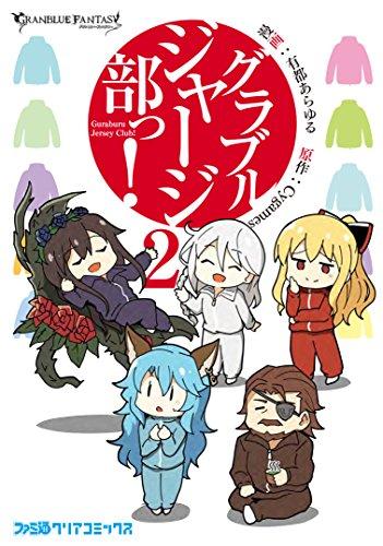 グラブルジャージ部っ!2(ファミ通クリアコミックス)