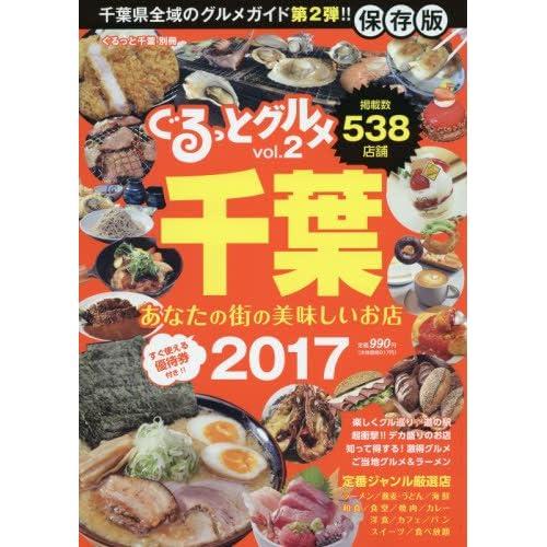 ぐるっと千葉 VOL.2 あなたの街の美味しいお店2017 2016年 11 月号 [雑誌]: 月刊ぐるっと千葉 別冊