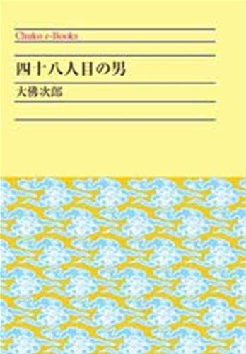 四十八人目の男 (中公文庫)