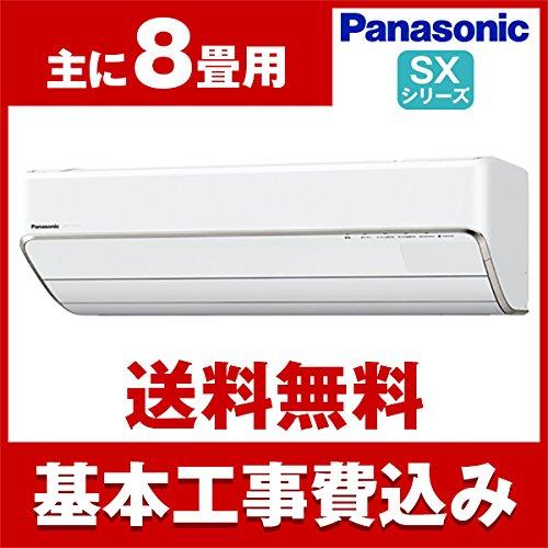 標準設置工事セット PANASONIC CS-256CSX SXシリーズ [エアコン (主に8畳用)]