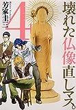 壊れた仏像直しマス。 4巻 (芳文社コミックス)
