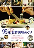 99分,世界美味めぐり[DABA-5035][DVD] 製品画像