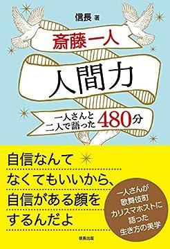 斎藤一人 人間力 一人さんと二人で語った480分の書影