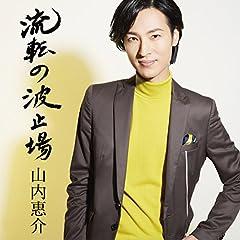 ただひとつの花♪山内惠介のCDジャケット