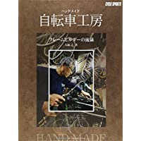 ハンドメイド自転車工房 (ヤエスメディアムック369)