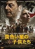 黄色い星の子供たち Rose Bosch [DVD]
