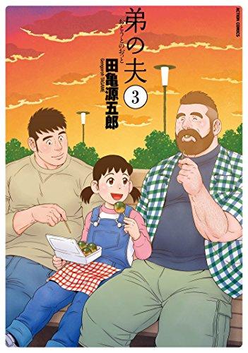 弟の夫(3) (アクションコミックス)