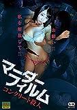 マーダーフィルム コンクリート殺人[DVD]