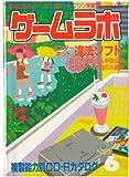 ゲームラボ 1997年 6月号 (ゲームラボ)