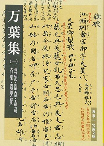 万葉集(一) (岩波文庫)