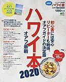 ハワイ本 オアフ 最新2020 mini (エイムック 4342)