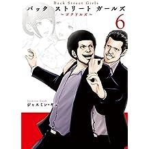 Back Street Girls(6) (ヤングマガジンコミックス)