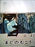 まどのむこう (1971年) (オックスフォードえほんシリーズ〈15〉―チャールズ・キーピング作品集)