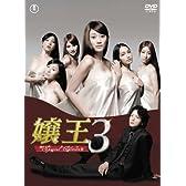 嬢王3 ~Special Edition~DVD-BOX(5枚組)