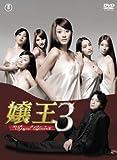嬢王3 〜Special Edition〜DVD-BOX(5枚組)