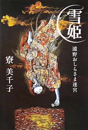 雪姫(ゆき)―遠野おしらさま迷宮の詳細を見る