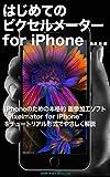 """はじめてのピクセルメーター for iPhone: iPhoneのための本格的画像加工ソフト""""Pixelmator for iPhone""""をチュートリアル形式でやさしく解説[Kindle版]"""