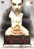 ヴァンパイア 血の洗礼[DVD]