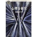 心理分析官 (角川ホラー文庫)