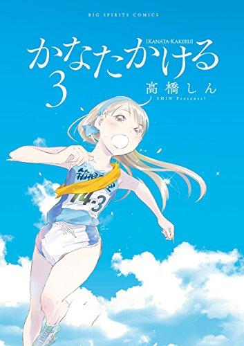 かなたかける(3) (ビッグコミックス)