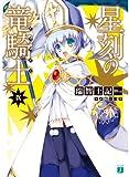 星刻の竜騎士(9) (MF文庫J)