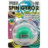 ラングスジャパン(RANGS) スピンジャイロ2 グリーン