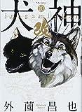 犬神・改 10(完) (SPコミックス)