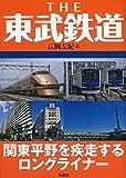 THE 東武鉄道