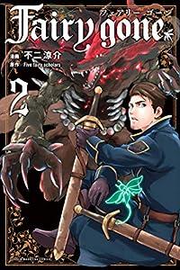 Fairy gone フェアリー ゴーン (2) (週刊少年マガジンコミックス)
