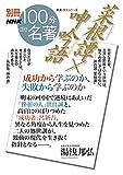 別冊NHK100分de名著 菜根譚×呻吟語 成功から学ぶのか、失敗から学ぶのか